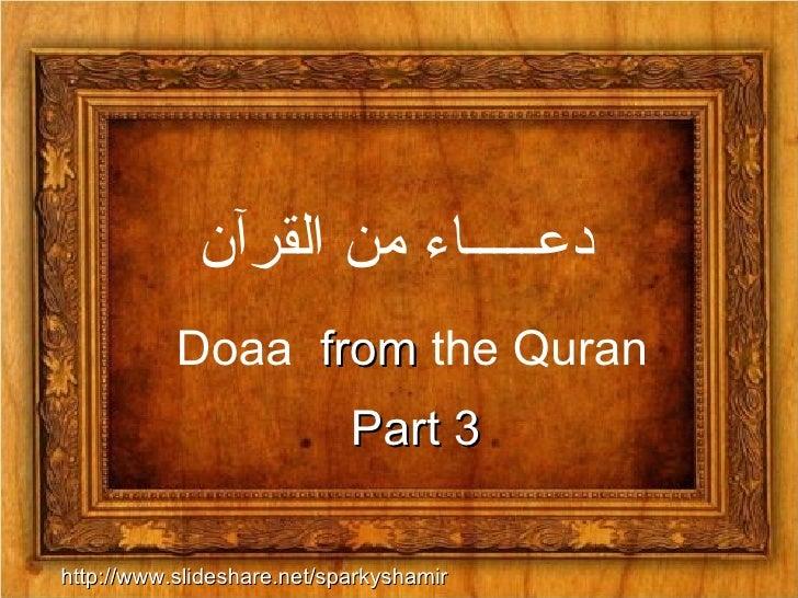 دعـــــاء من القرآن Doaa  from  the Quran Part 3 http://www.slideshare.net/sparkyshamir