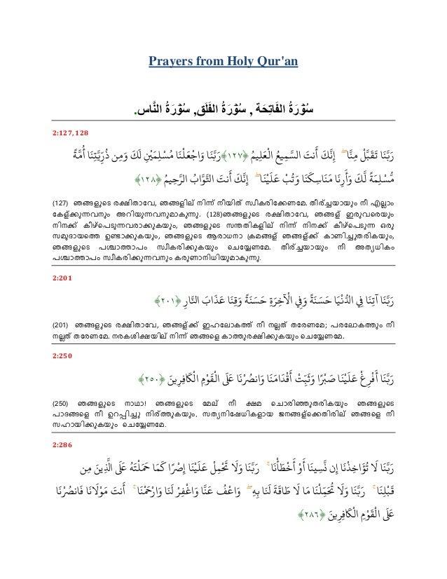 Prayers from Holy Quran                                               ََ َ ُ          َ َ َ ُ                             ...