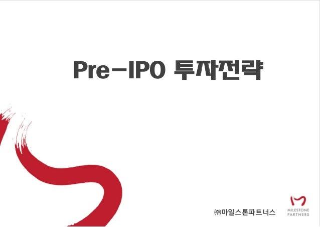 Pre-IPO 투자전략