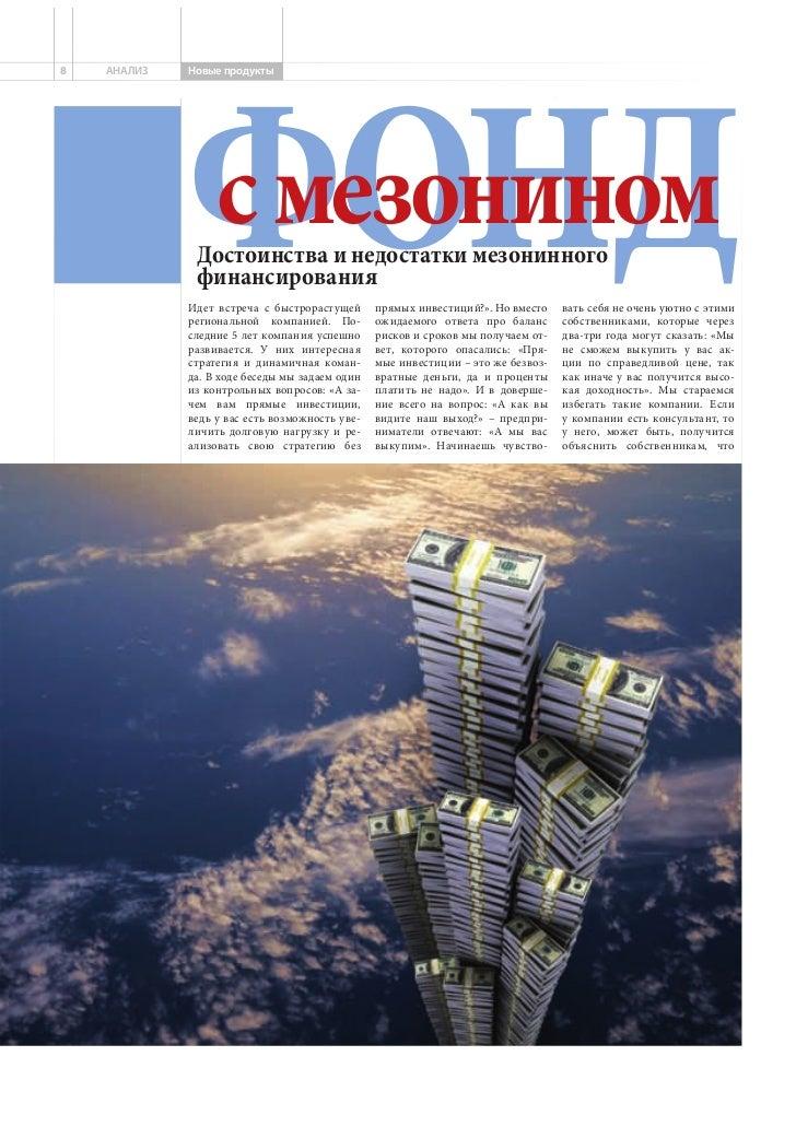 8   АНАЛИЗ   Новые продукты             ФОНД смезонином              Достоинства инедостатки мезонинного              фи...