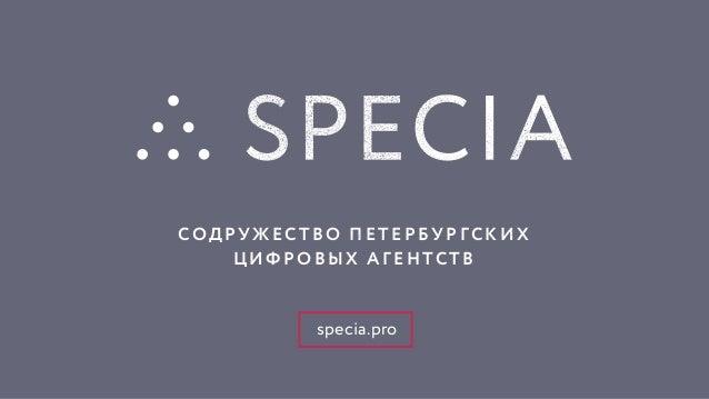 СОДРУЖЕСТВО ПЕТЕРБУРГСКИХ ЦИФРОВЫХ АГЕНТСТВ http://specia.pro