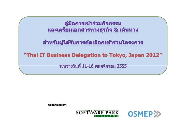 "Thai IT Business Delegation to Tokyo, Japan 2012""                                            2012""       Organized by:"