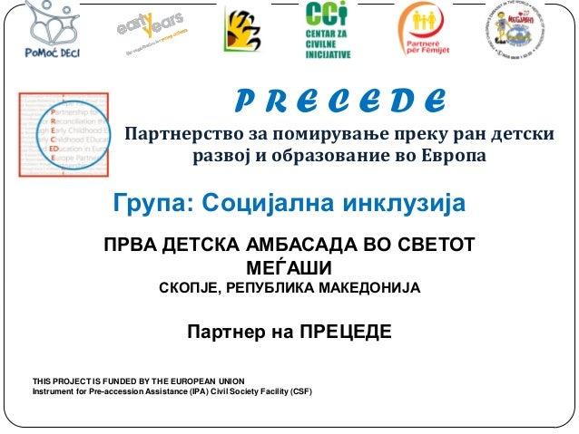 партнерство за помирување преку ран детски развој и образование во европа Precede