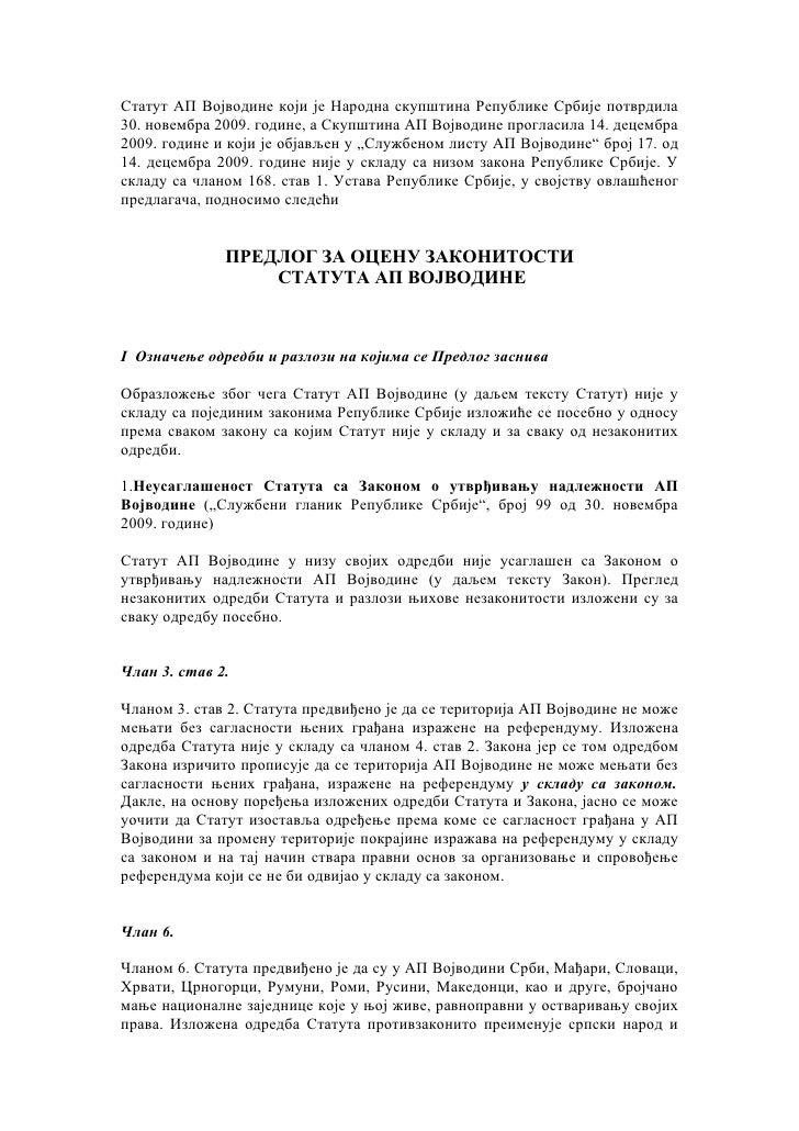 Статут АП Војводине који је Народна скупштина Републике Србије потврдила 30. новембра 2009. године, а Скупштина АП Војводи...