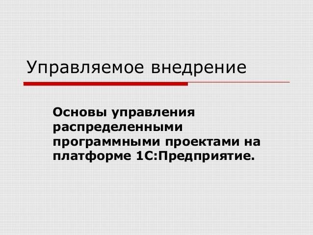 Александр Белов. Основы управления распределенными программными проектами на платформе 1С:Предприятие.