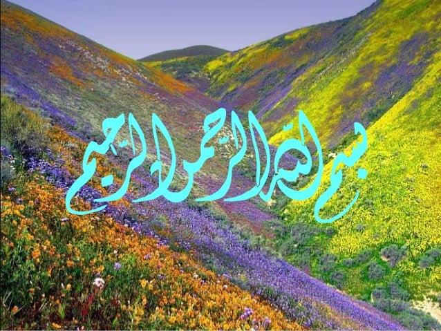 ByProf .Refaat AlshimyAlAzhar University20092009