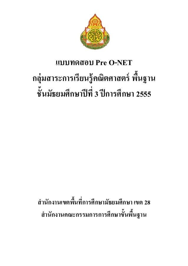 ข้อสอบ Pre o net  คณิตม.3(2)