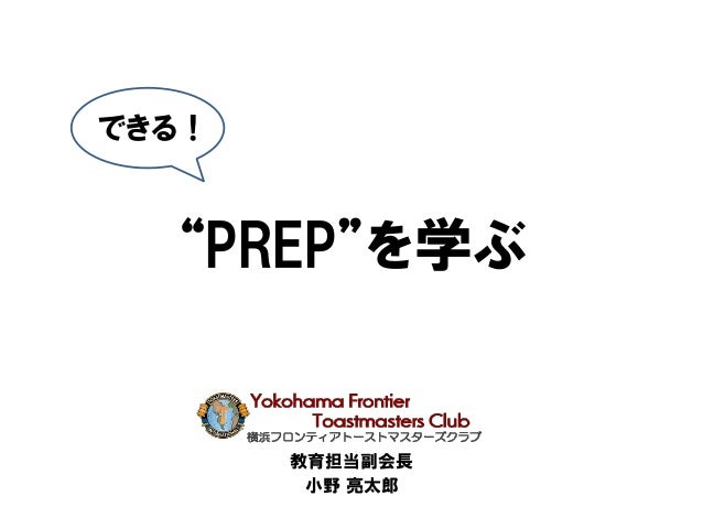 """""""PREP""""を学ぶ できる! 教育担当副会長 小野 亮太郎"""