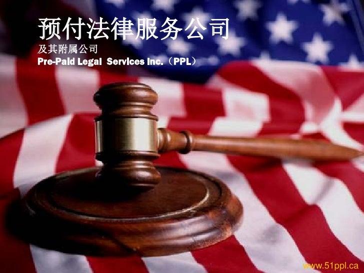 预付法律服务公司 及其附属公司 Pre-Paid Legal Services Inc.(PPL)                                         www.51ppl.ca