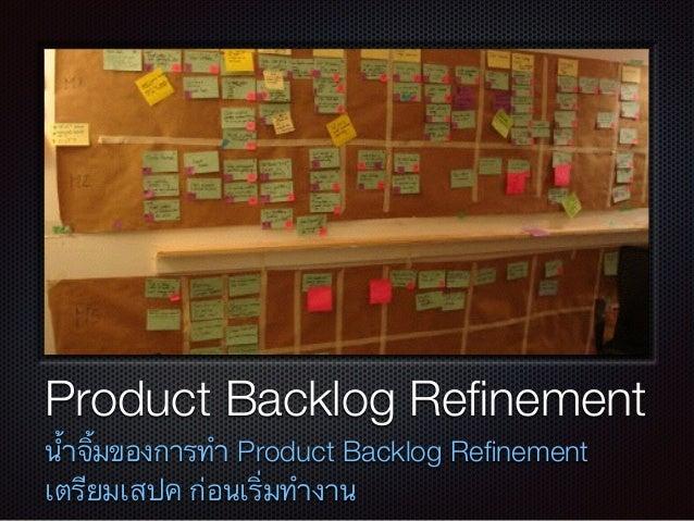 Text Product Backlog Refinement น้ำจิ้มของการทำ Product Backlog Refinement เตรียมเสปค ก่อนเริ่มทำงาน