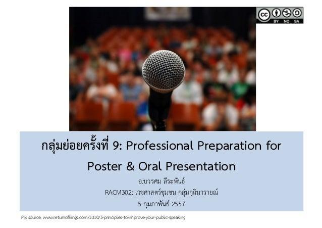 กลุ่มย่อยครั้งที่ 9: Professional Preparation for  Poster & Oral Presentation อ.บวรศม ลีระพันธ์ RACM302: เวชศาสตร์ชุมชน...