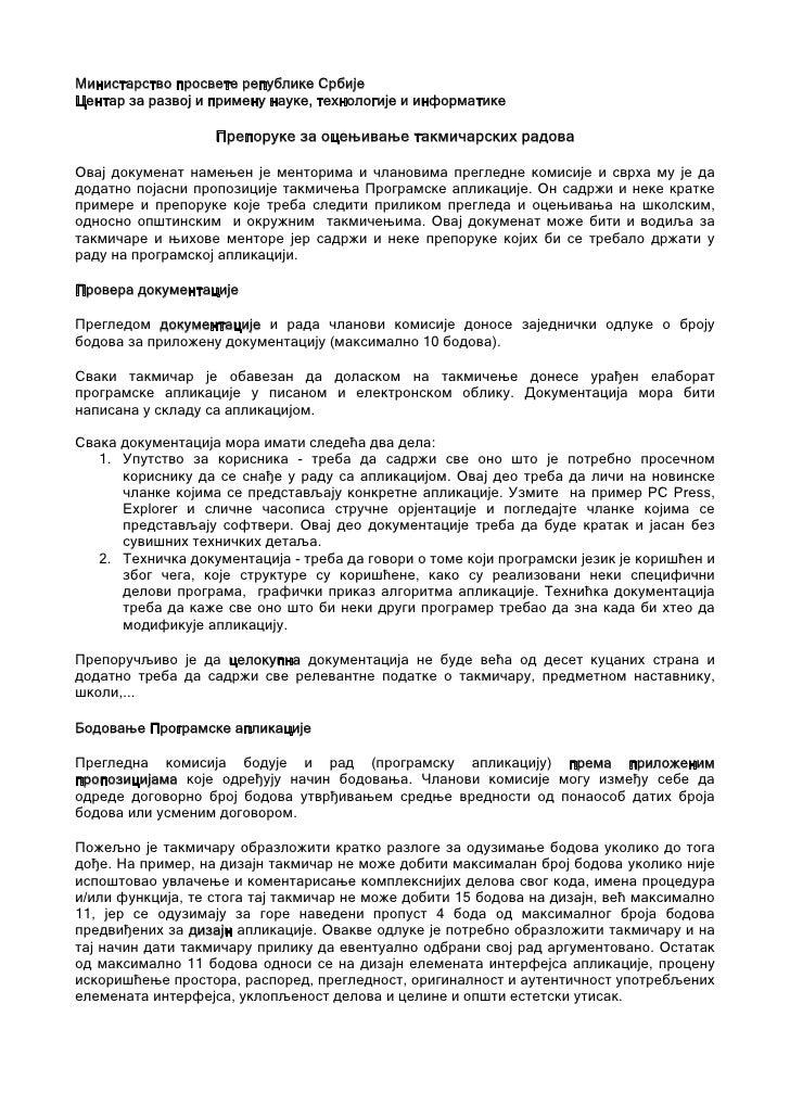 Preporuke Za Proces Ocenjivanja Programske Aplikacije