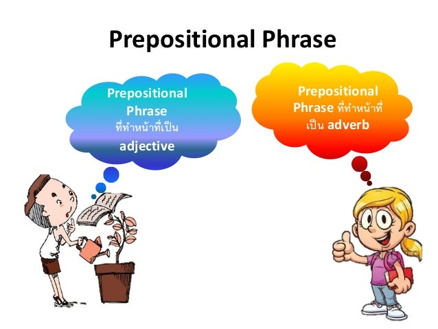 Prepositional Phrases Related Keywords & Suggestions - Prepositional ...