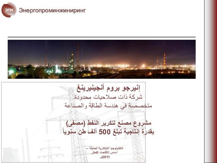 Arabic presentation