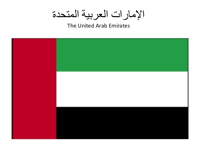 اإلمارات العربية المتحدة   The United Arab Emirates