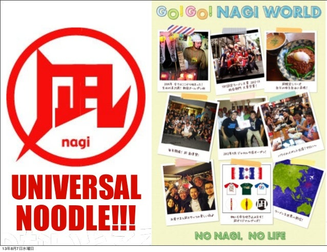 UNIVERSAL NOODLE!!! 13年8月7日水曜日