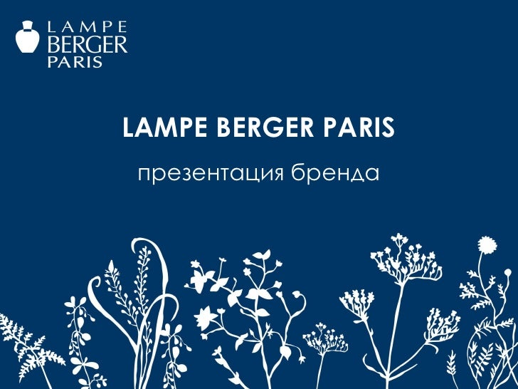 LAMPE BERGER PARIS презентация бренда