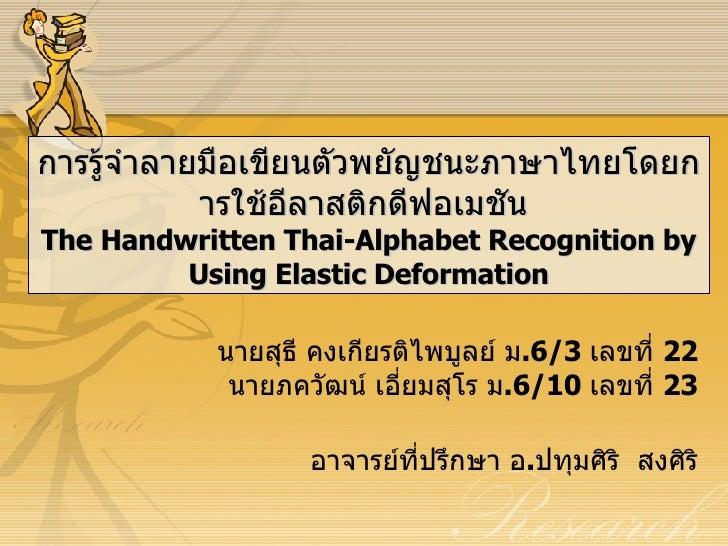 การรู้จำลายมือเขียนตัวพยัญชนะภาษาไทยโดยการใช้อีลาสติกดีฟอเมชัน  The Handwritten Thai-Alphabet Recognition by Using Elastic...