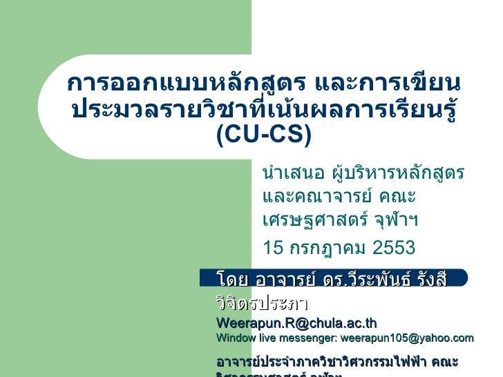 การออกแบบหลักสูตร และการเขียน ประมวลรายวิชาที่เน้นผลการเรียนรู้  (CU-CS) นำเสนอ ผู้บริหารหลักสูตรและคณาจารย์ คณะเศรษฐศาสตร...