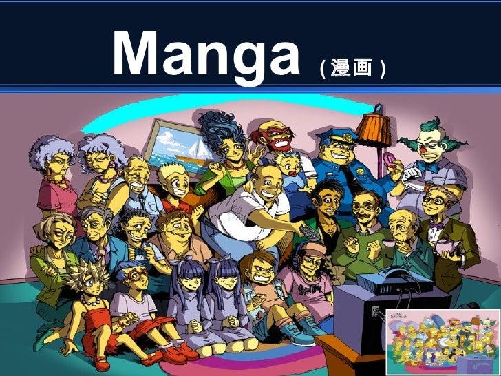 Manga  ( 漫画 )