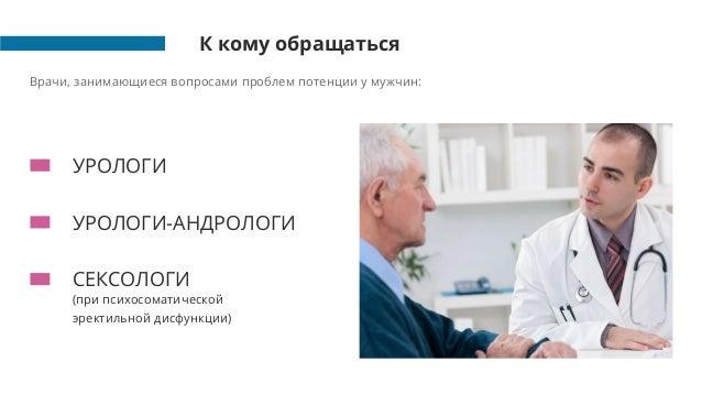 Потенция какой врач лечит
