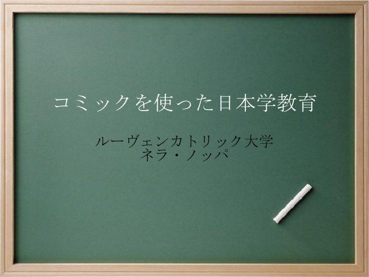 コミックを使った日本学教育 ルーヴェンカトリック大学 ネラ・ノッパ