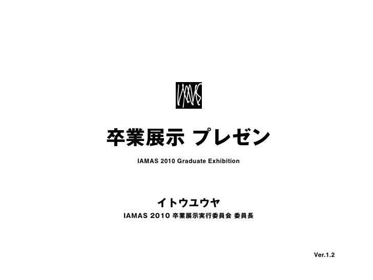 IAMAS 2010 First presentation