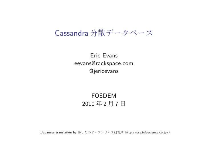 Cassandra                            Eric Evans                      eevans@rackspace.com                           @jeric...