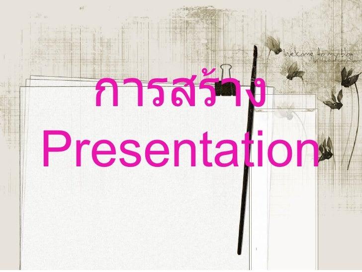 การสร้าง  Presentation