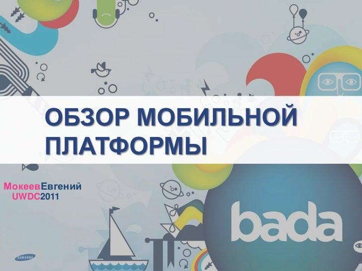 Обзор мобильной платформы Bada