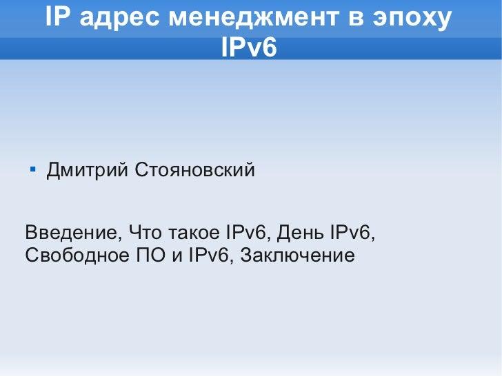 IP адрес менеджмент в эпоху                IPv6   Дмитрий СтояновскийВведение, Что такое IPv6, День IPv6,Свободное ПО и I...
