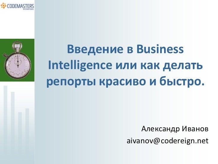 Введение в Business Intelligence или как делать репорты красиво и быстро.