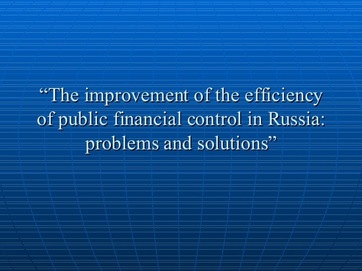 """"""" The improvement of the efficiency of public financial control in Russia: problems and solutions"""""""