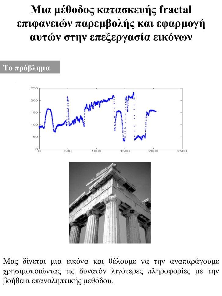 Μια μέθοδος κατασκευής fractal   επιφανειών παρεμβολής και εφαρμογή     αυτών στην επεξεργασία εικόνωνΤο πρόβλημαΜας δίνετ...