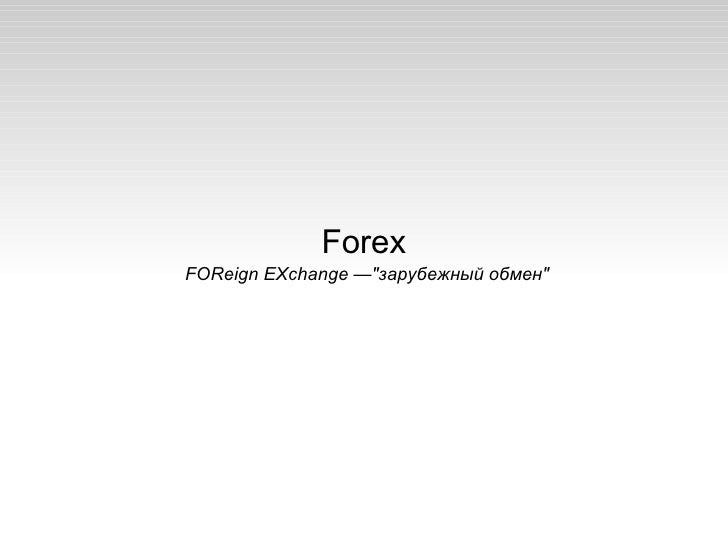 "ForexFOReign EXchange —""зарубежный обмен"""