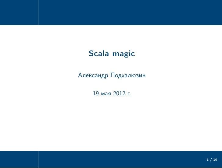 Александр Подхалюзин, «Магия Scala изнутри»