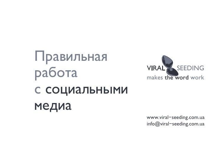 Правильная работа с социальными медиа  - Viral Seeding