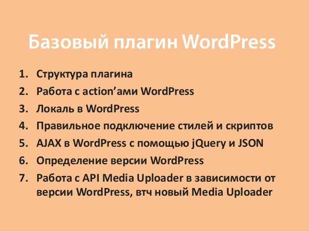 Создание базового плагина на WordPress (Base WordPress Plugin creating)