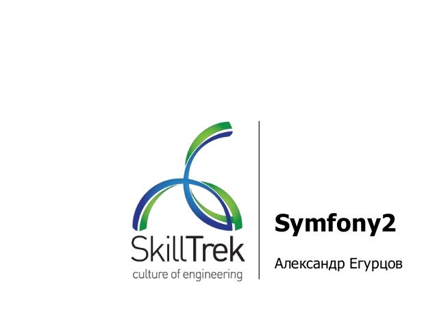 Устройство фреймворка symfony 2 (http://frontend-dev.ru)