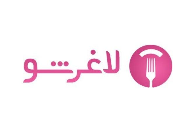LagharSho - Week 2 - Next - Spring 2013