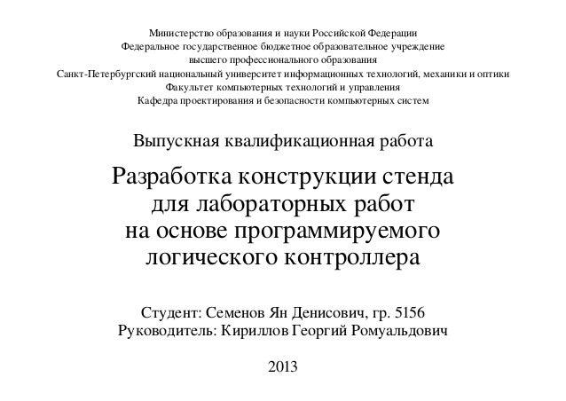Министерство образования и науки Российской ФедерацииФедеральное государственное бюджетное образовательное учреждениевысше...