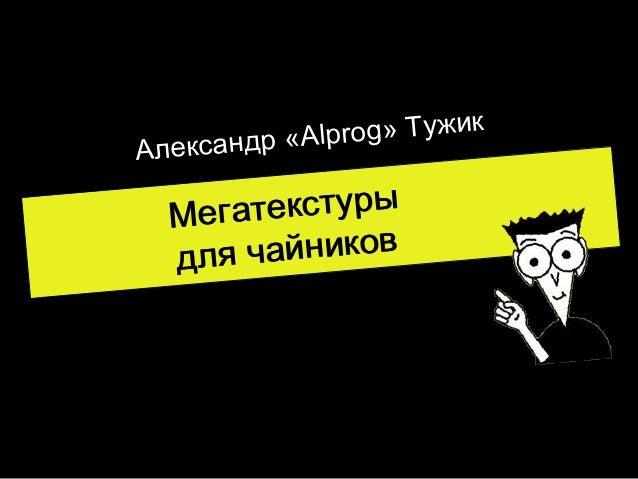 og» Тужик сандр «Alpr Алек  атекстуры Мег чайников для