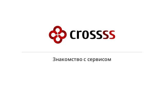 Знакомство с crossss