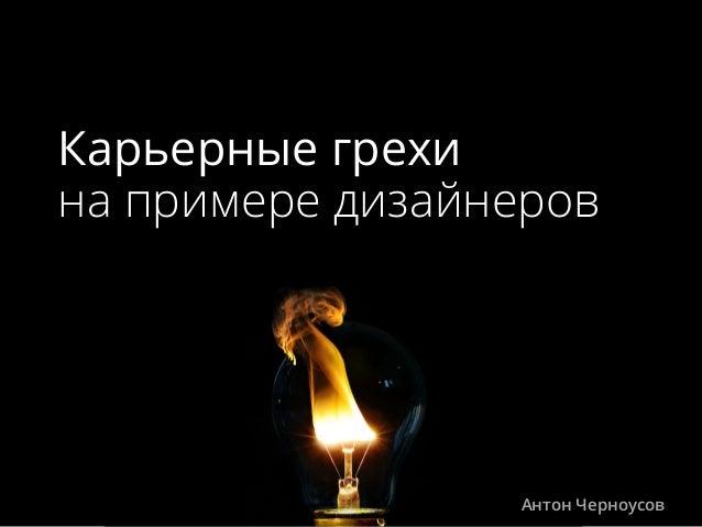 Карьерные грехи на примере дизайнеров Антон Черноусов