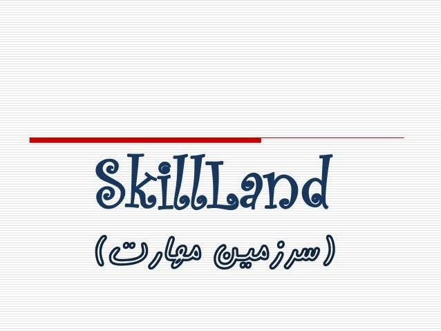Week 3, SkillLand, NEXT, Spring 2013