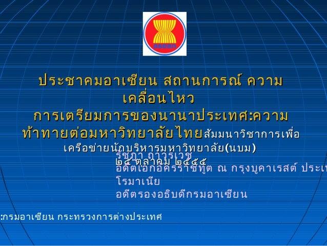 ประชาคมอาเซียน สถานการณ์ ความเคลื่อนไหว+Presentation 55-ratchada