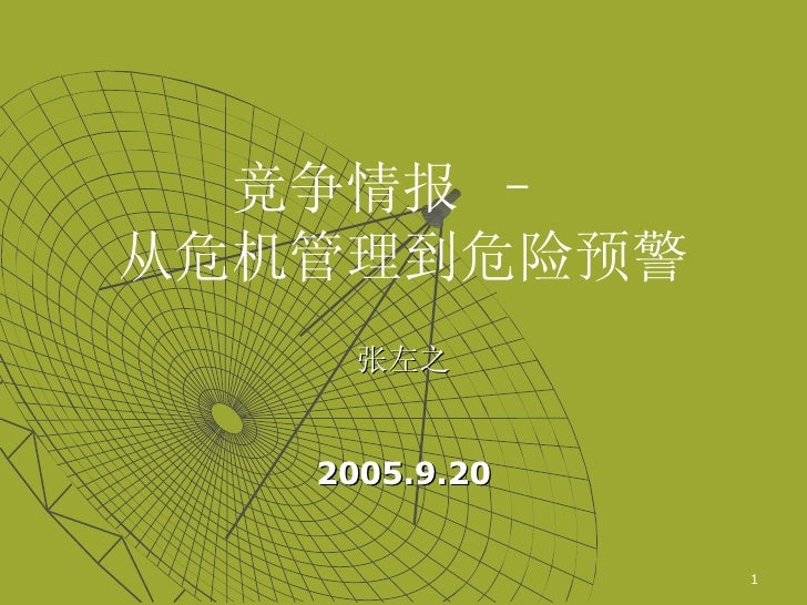 Presentation in SCIC2005_Chengdu