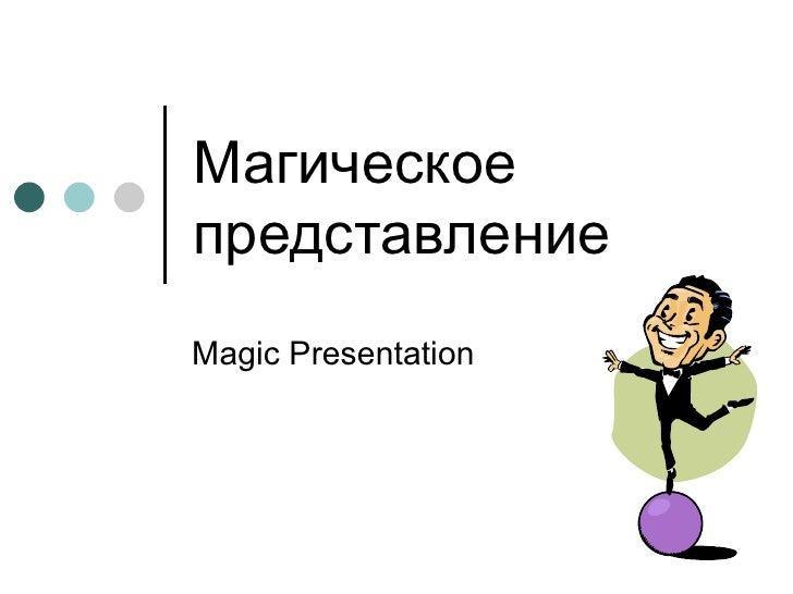 Магическое представление Magic Presentation
