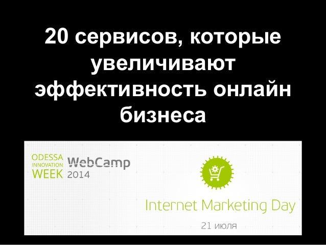 20 сервисов, которые увеличивают эффективность онлайн бизнеса / #WebCampOdessa