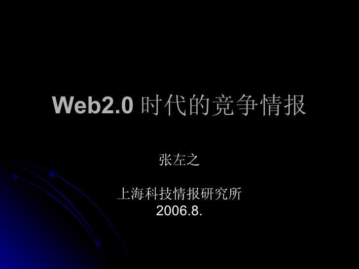 Web2.0 时代的竞争情报 张左之 上海科技情报研究所 2006.8.